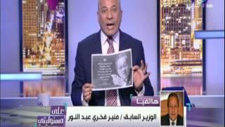 بالفيديو - منير فخري عبد النور لأحمد موسى: ''مش سعادتك اللي هتعلمني الوطنية ''