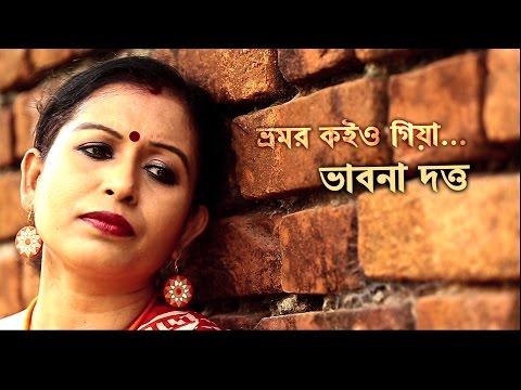 Bhromor Koio Giya | Bhavna Dutta | Bengali Video Song