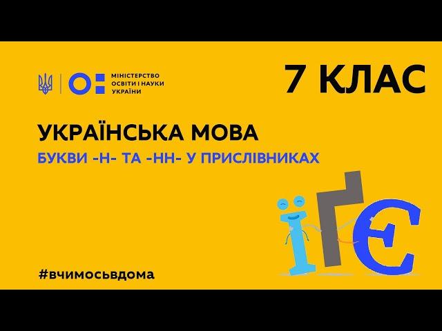 7 клас. Українська мова.  Букви –н- та –нн- у прислівниках (Тиж.2:ПТ)