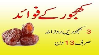 Date Benefits In Urdu  -   Khajoor ke fawaid  -  Health Tips In urdu - Hindi
