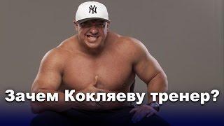 Михаил Кокляев: Секрет моей силы - я всегда был с тренером (3 часть)