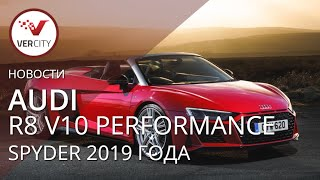 Audi R8 V10 Performance Spyder 2019 года