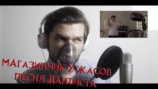 МАГАЗИНЧИК УЖАСОВ - АРИЯ ДАНТИСТА (Dentist song - little shop of horrors cover)
