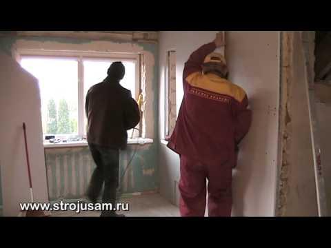 видео: Видеоурок. Монтаж гипсокартона на стены, на металлический каркас в два слоя. Часть 4