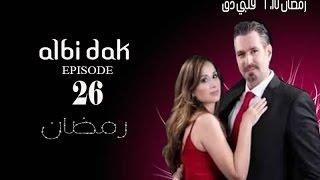 Albi Dak - Upcoming Episode 26 رمضان 2015 – قلبي دقّ