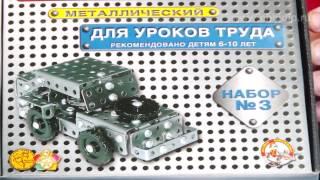 Конструктор металлический для уроков труда №3