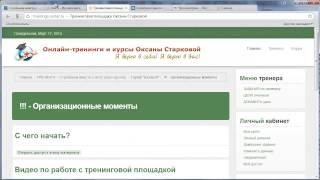 Онлайн-тренинг «Стройнеем вместе!», неделя 1, урок 3, автор – Оксана Старкова