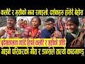कलौटे र मुसीको डान्सले दर्शक हाँसेरै बेहोस् ।। भाइरल कलौटे र मुसीले तताए काठमाण्डु ।। Ratoparda TV