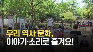 우리 역사 문화, 이야기·소리로 즐겨요! / KBS 2…