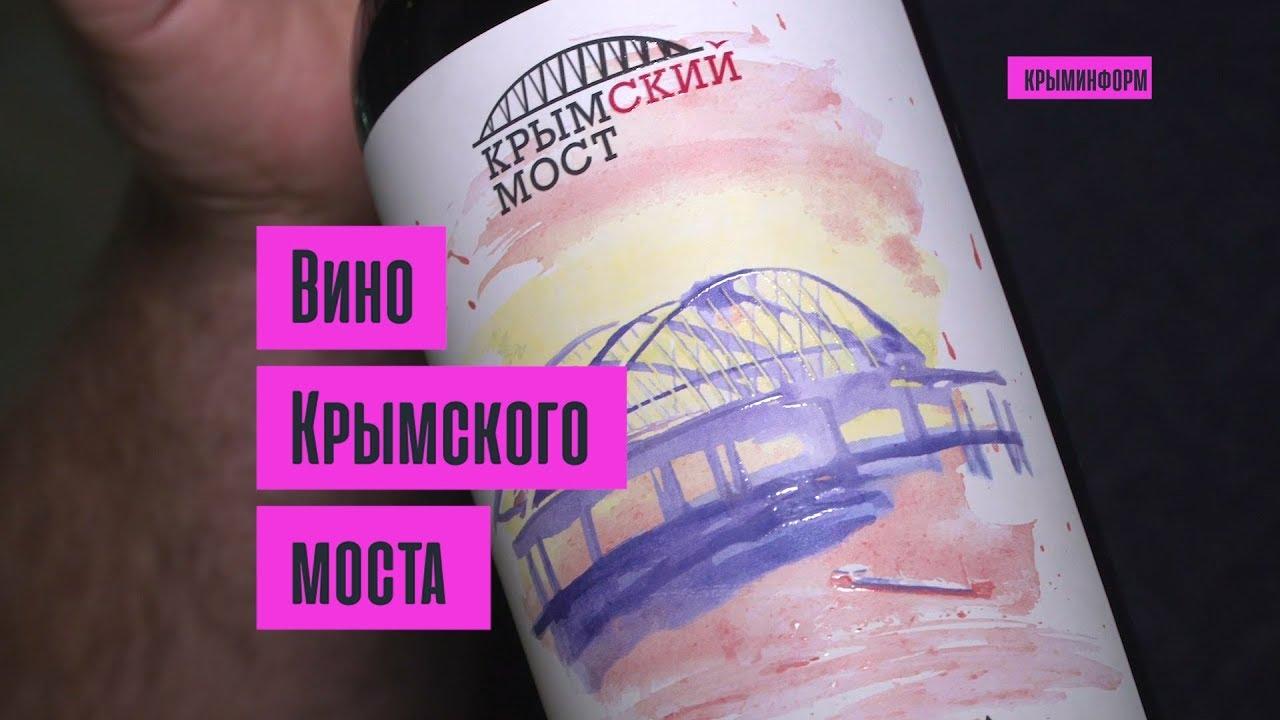 Вино Крымский мост поступит в продажу в день открытия железнодорожного движения