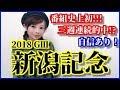 【競馬】新潟記念2018三週連続的中を狙います!【五十嵐レイ】