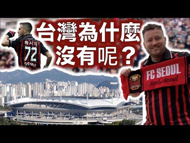 台灣為什麼沒有呢 WHY can't TAIWAN have this too?!
