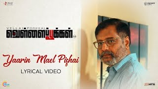 Vellai Pookal | Yaarin Mel Pizhai | Lyrical song | Ramgopal K, Sathyaprakash, Madhan Karky, Vivekh
