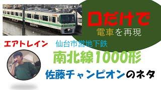 電車の音 電車ものまね 完全再現 仙台市営地下鉄南北線1000形 佐藤チャンピオンのパクリ
