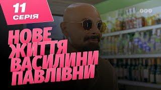 Новая жизнь Василины Павловны. 11 серия