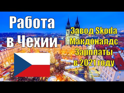 Работа в Чехии для граждан России, Украины и Средней Азии в 2021 году. Вакансии, зарплаты и условия