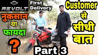 Revolt RV400 first delivery with customer review | सीधी बात by ENGINEER SINGH REVOLT PART 3
