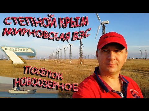 #Степной Крым Мирновская ВЭС посёлок Новоозерное
