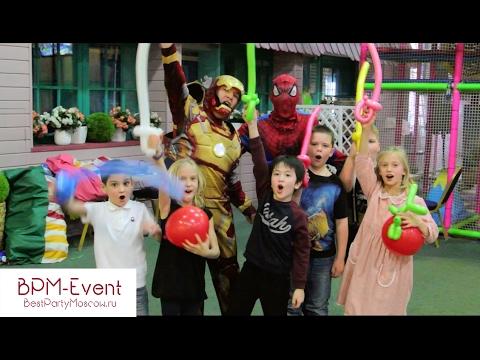 Детские праздники BPM-Event