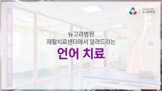 뉴고려병원 재활치료센터 언어치료를 소개합니다!