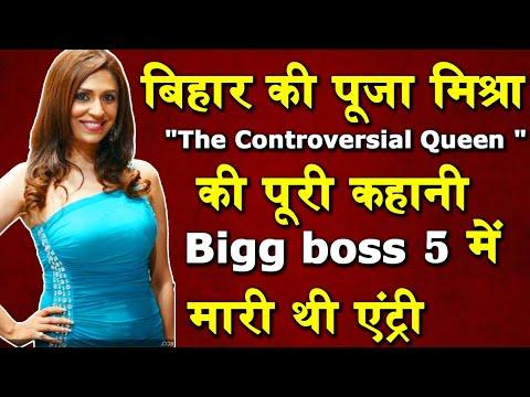 "बिहार की पूजा मिश्रा ""The Controversial Queen "" की पूरी कहानी in hindi"
