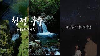 무주 홍보영상 청정 무…