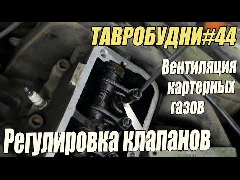 ТАВРОБУДНИ#44 - Регулировка клапанов / Сапун отвод картерных газов