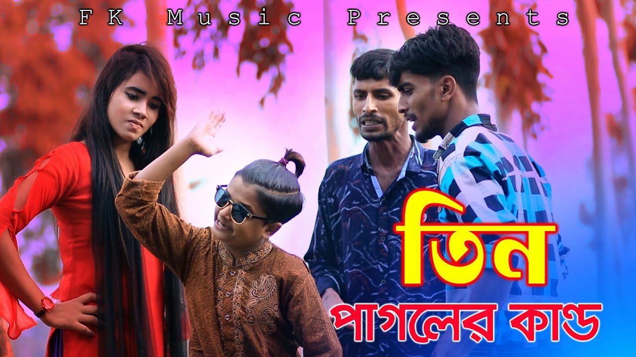তিন পাগলের কান্ড । Rasel Babu New Koutuk । Bangla New Comedy Video । New Funny Video 2020 । FK Music