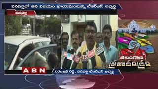 TRS Singireddy Niranjan Reddy files nomination for Wanaparthy constituency   ABN Telugu