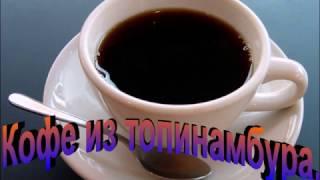 Кофе из топинамбура - полезно для здоровья.