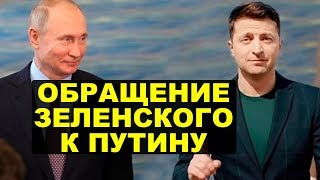 Зеленский вызвал Путина на разговор