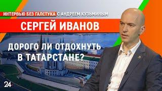 Об отдыхе в РФ и глэмпингах глава госкомитета РТ по туризму Сергей Иванов Интервью без галстука