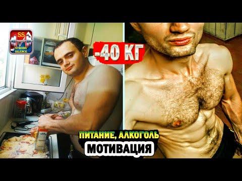 Как похудеть?!!Минус 40 кг за 5 месяцев!!! Алкоголь, питание, мотивация!!!Моя история