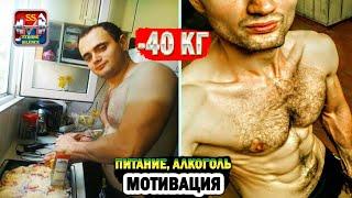 Как я Похудел на 40 кг За 5 месяцев И Бросил Курить