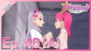[샤이닝스타 본편] 40화(A) - 멜로디 최대 위기♪ 헤라야 부탁해! - Episode 40(A) -Melody's biggest crisis! Help us, Hera!