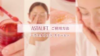 「アスタリフト」スキンケアシリーズ クリームのご使用方法 ▽商品につい...