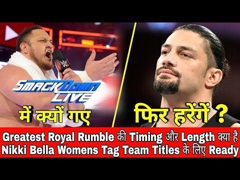 Roman Reigns Losing Again || Why Samoa Joe Is In Smackdown || Nikki Bella Want Fight For Tag Team