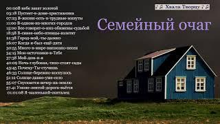 ♪♪🔔Семейный очаг - Сборник Христианских песен МСЦ ЕХБ