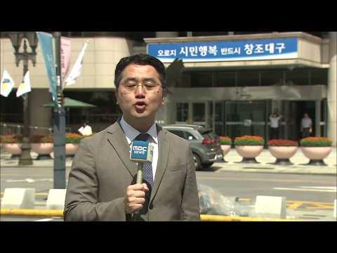 [대구MBC뉴스] 대구시 4년 만의 조직개편