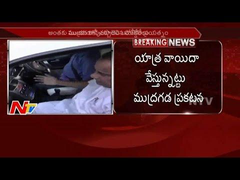 Padayatra Temporary Delays : Police House Arrest Mudragada Padmanabham || NTV