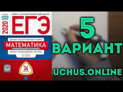 ЕГЭ математика профильный уровень 2020 Ященко 5 вариант целиком (36 вариантов)#9.20