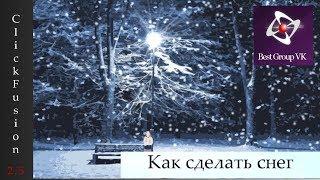 Как сделать Снег в Clickteam Fusion 2.5 на русском - Урок 002