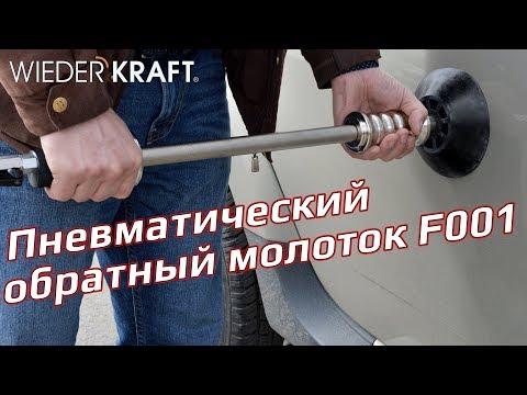 Как быстро выправить вмятину на кузове без покраски? Пневмомолоток F001 - обзор и применение.