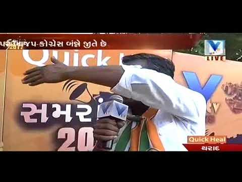 Samrangan 2017: થરાદ બેઠકથી સમરાંગણ LIVE with Sudhir Raval | Vtv News