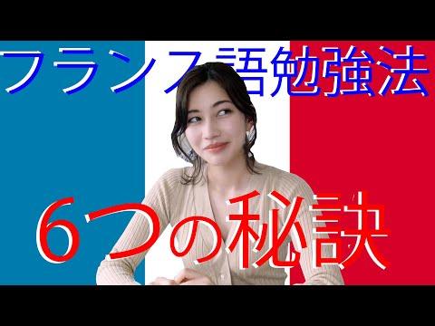 フランス語勉強法を紹介します!【6つの秘訣で即上達】