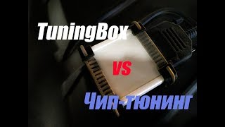 тюнинг бокс vs Чип-тюнинг. Замер на RaceLogic