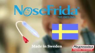 Аспиратор для носа механический NoseFrida(Аспиратор для носа NoseFrida изготовлен специально для маленьких детей, которые еще не могут самостоятельно..., 2015-04-02T14:26:49.000Z)