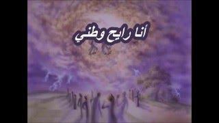 ترنيمة انا رايح وطنى - ترنيمة قديمة  رائعة -  20 مايو 2016