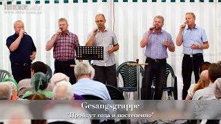 """FECG Lahr - Gesangsgruppe - """"Пройдут года и постепенно"""" - Bibelfestival 2018"""