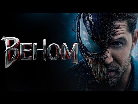 Смотреть фильм ВЕНОМ в HD качестве!